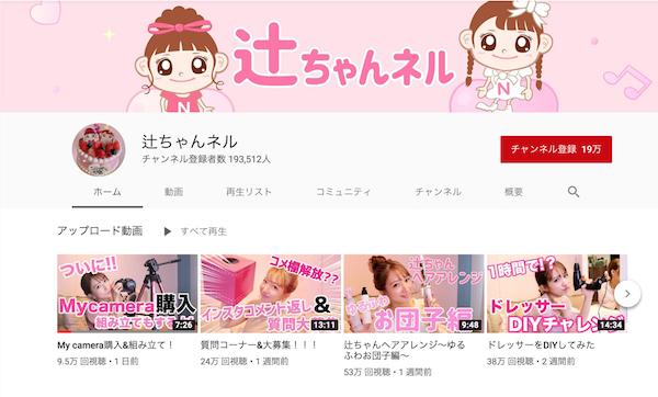 辻希美がYouTube公式チャンネルを開設…アンチファンを収益化するタフさと凄みの画像1