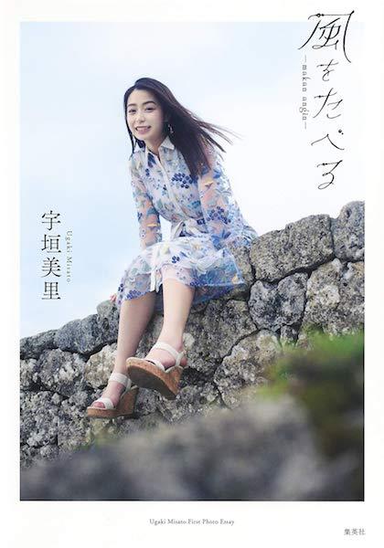 フリーの宇垣美里アナとフジの山崎夕貴アナはどちらが幸せか…局アナでい続けることの意味の画像1