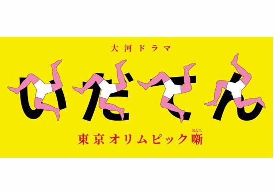 "NHKも困惑『いだてん』大河史上ワースト視聴率でも高評価溢れる""逆転現象""の珍事の画像1"