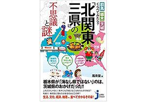 群馬・栃木・茨城…北関東の家電量販店の覇権争い「YKK戦争」とはの画像1