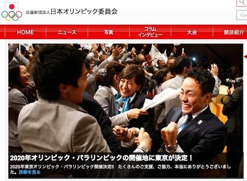 東京五輪、反対派の見解は? 巨額予算を福祉に回せる、無駄遣い…韓国は妨害活動を支援かの画像1