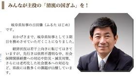 経産省出身の岐阜・福岡両県知事...
