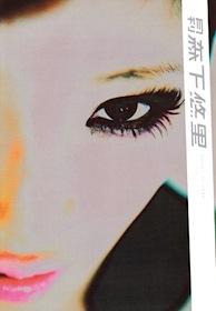 森下悠里整形告白に、岡村隆史「顔見た時から怖いと思ってた。注射でもあかんと思う」の画像1