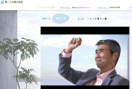 """武田、第一三共etcノウハウなき国内製薬会社は、外資の""""下請け""""!?の画像1"""