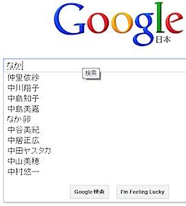 Googleのせいで、勝手に犯罪者にされ会社クビ?の画像1