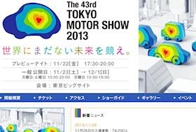 """岐路に立つ自動車""""産業""""、崩壊の危機感抱くメーカー…東京モーターショーから考えるの画像1"""