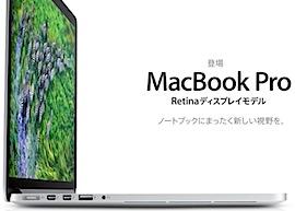 ヤバイMacBook RetinaはPCの常識を覆した?の画像1