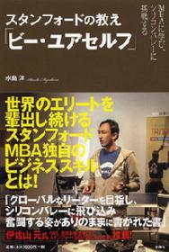 世界のトップが集まるスタンフォードのMBAで日本人が学べることの画像1
