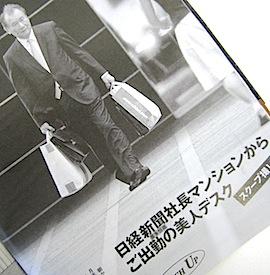 日経、社長の不倫をスクープ「週刊文春」広告掲載拒否のワケの画像1