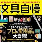 """みうらじゅん、TVチャンピオン文具王…プロが愛用する""""本当に使える文具""""とは?"""