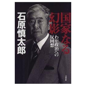 石原慎太郎、衝撃発言「皇室は日本の役に立たない」「皇居にお辞儀するのはバカ」の画像1