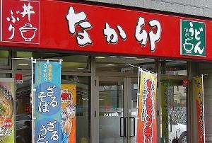 """牛丼業界、加速する""""脱牛丼依存""""で低価格競争に終焉?高価格&スローフードへ舵切り"""