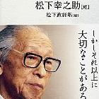 パナソニック名誉会長、松下正治氏99歳で死去