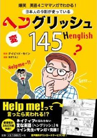 """「OK」「Help me」の使い方が違う!? ネイティブをギョっとさせる意外な""""日本人英語""""の画像1"""