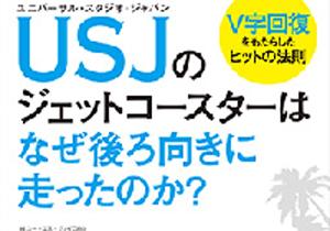 モンハン400時間プレイ!? USJのV字回復の裏にある、意外なマーケティング手法