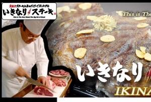 ステーキの元祖・銀座スエヒロ、なぜ倒産?激安専門店台頭が呼ぶ、業界の世代交代