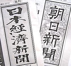 朝日と日経以外は効果ゼロ!?でバレた新聞広告タブーの画像1