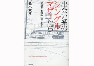 子育て、うつ、介護…「出会い系」で売春するシングルマザー達に見る日本の貧困