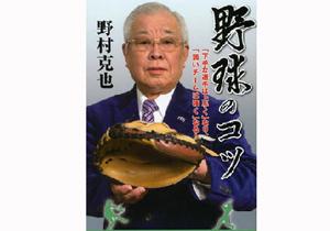 名将・野村克也氏が分析する、田中将大がMLBで成果を挙げるためのポイント