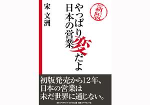 もう国内でも通用しない!? 海外コンサルが指摘する3つの「日本の営業の悪しき常識」の画像1