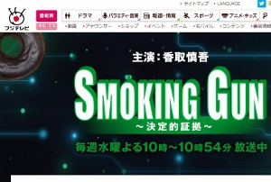 フジ・香取慎吾ドラマ、民間の鑑定機関にモデルが実在?事故や揉め事、冤罪防止も