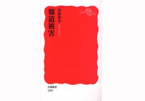 """松本サリン、福岡一家殺人…被害者が""""犯人""""扱いされる報道被害、なぜ起きる?"""