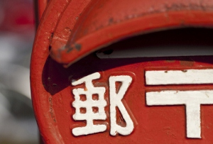 郵便物再配達依頼の電話、なぜ固定は無料、携帯は有料?各社一様に回答を濁す謎…の画像1