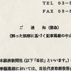 週刊文春の日経新聞社長不倫スクープで出回る怪文書