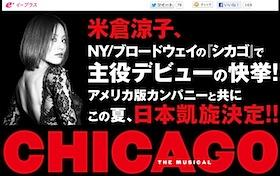 ラルクアンシエルや香取慎吾の米国公演大コケはなぜ隠される?の画像1