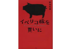 なぜ日本に激安の「イベリコ豚」が出回る? どんぐりを食べるのはほんの一握り……の画像1