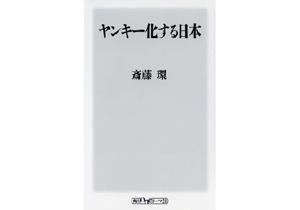 現代ニッポンは「総ヤンキー化」する!? 多数派になりつつあるヤンキーを徹底研究