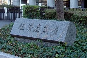 経産省の新システム、なぜ懸念広まる?新興国企業による日本の優良中小企業買収を助長か