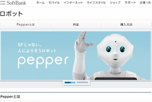 ロボット、少子高齢化対策と労働力供給向上で社会を変える?ソフトバンク参入の衝撃