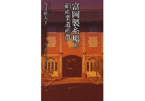 「富岡製糸場は元祖ブラック企業」は本当? 世界遺産に選ばれた理由と意外な労働環境