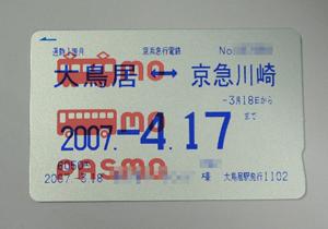 PASMOの紛失、なぜ当日の再発行は不可?早朝でも翌日?東京メトロさんに聞いたの画像1