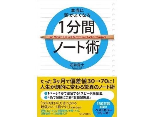"""勉強・仕事の効率を上げる""""1ページ1秒で見返せるノート""""を作るための7つのポイント"""