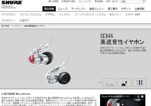 イヤフォン、秘かにブーム?数万円の高品質、耳栓効果…スマホ普及で商品多様化