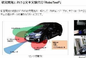 自動車の自動運転、実用化に向け実証実験が本格化 大手やベンチャーが続々始動