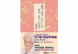 今年107歳で体内年齢31歳! 驚異の現役声楽家が語る「若さの源」と健康の秘訣