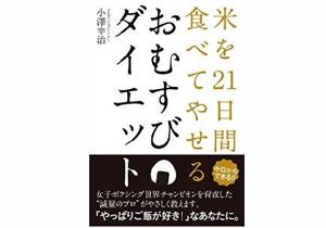 「米=ダイエットの天敵」は間違い!? ご飯を積極的に食べて3週間で痩せるダイエット法の画像1