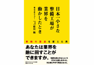 """業界の圧力、国交省との闘い…なぜ""""日本一小さな整備工場""""が車検業界を変えたのか"""
