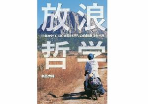 会社をやめて世界一周の自転車旅へ――11年で130カ国、夢を実行した男の旅行記