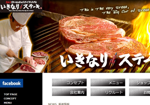 大人気の立ち食い「いきなり!ステーキ」、型破りのモデル?なぜ高価格&低価格実現?の画像1