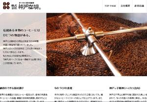 コーヒー豆、脱ブルマン偏重の兆し? 深刻な不作が業者に打撃、他品種普及への動き加速か