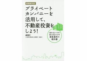 「不動産投資は堅い」は過去の話!? 課税が強化される今の日本で効果的な投資法とは