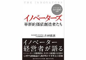 「組織の歯車」を「組織のイノベーター」に変えるマネジメントとは
