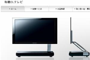 有機ELテレビ、なぜ普及進まず各社相次ぎ撤退?ソニーとパナ、新会社設立し売却へ
