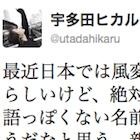 宇多田ヒカルに村上春樹も! なぜDQNネームは批判される?