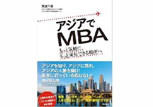 安い費用で世界レベルの教育――説明会も大盛況! アジアMBA留学が急増する理由の画像1