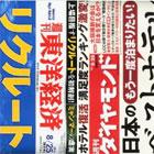 リクルートの1兆円上場で不安視されるイケイケ社長!?